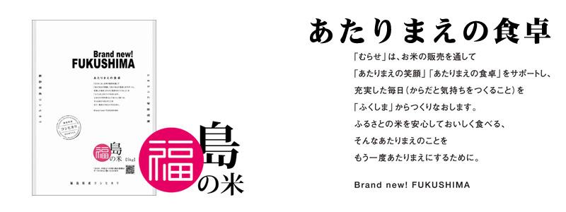 Brand new! FUKUSHIMA | 東北むらせ-むらせライス