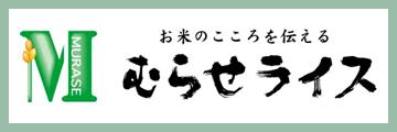 お米のこころを伝える むらせライス公式サイト