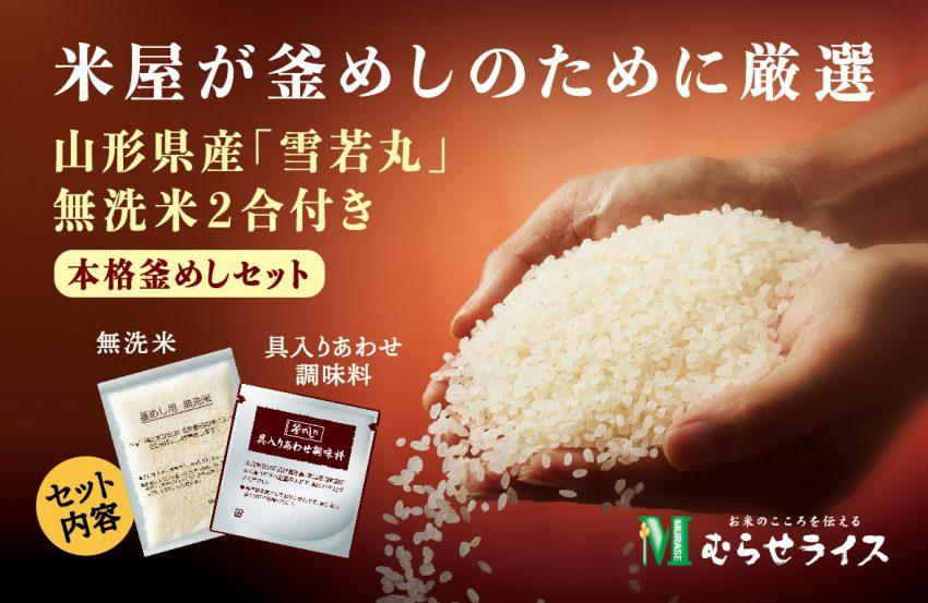 210825_kamameshi_pop_card_ol_n